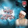 Pehchaan e Khuda, Zaat e Mustafa (S.A.W) hy Lecture by Shaykh-ul-Islam Dr. Muhammad Tahir-ul-Qadri