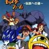 Monster Farm (Monster Rancher) - Kaze Ga Soyogu Basho (1st Opening)