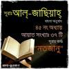 45. সূরা আল্ জাছিইয়াহ্ (Surah Al Jathiya) Bangla Translate
