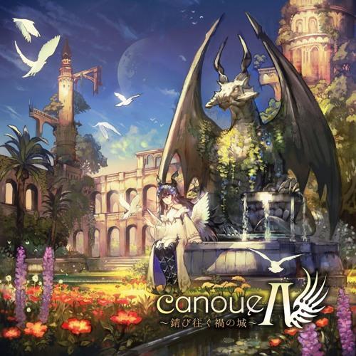 canoueIV~錆び往く禍の城~試聴