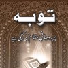 Tauba har Roohani Maqam ki Kunji hy Speech Shaykh-ul-Islam Dr. Muhammad Tahir-ul-Qadri