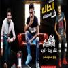 مهرجان الحاله فى الاستحاله غناء ويدا - اورء كلمات اسلام لبنا توزيع اسلام ساسو mp3