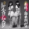 The Idol Formerly Known As Ladybaby Sanpai Gosyuin Girl Flac Mp3