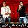 Download الدخلاوية على المسرح بالكلمات Mp3