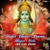 Mistah Chaotic Presents - Bhajan Mela ( Lord Ram Edition) Nani Dedication