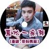 DJ 小慌 - 鳥松一家親【重諺.亭翰專屬】
