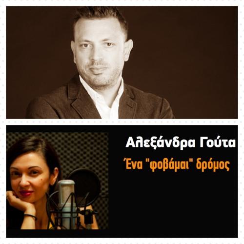 Christophilopoulos interview to Alexandra Gouta, PRAKTOREIO 104,9