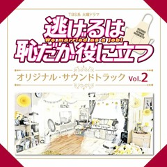 恋 Strings & Piano ver. [Instrumental]