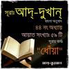 44. সূরা আদ্ দুখান্ (Surah Ad Dukhan) Bangla Translate