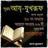 43. সূরা আদ্ যুখরূফ (Surah Az Zukhruf) Bangla Translate
