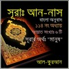 114. সূরা আন নাস (Surah An Nas)  Bangla Translate