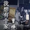 Wo Xiang You Ge Jia Album Cover