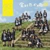 Aitakatta - AKB48