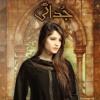 OST Judaai Qurat-ul-ain Balouch