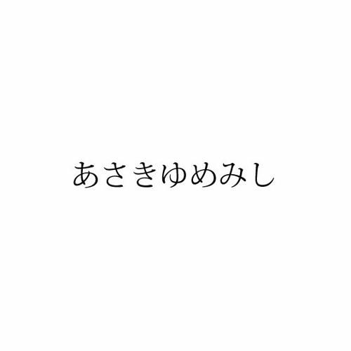 あさきゆめみし / January