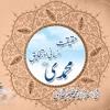 Haqiqat e Insani aur Takhliq e Muhammadi (S.A.W)