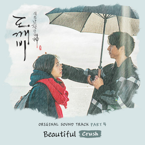 Beautiful - Crush/크러쉬 - [ Goblin/도깨비 OST Part.4 ]