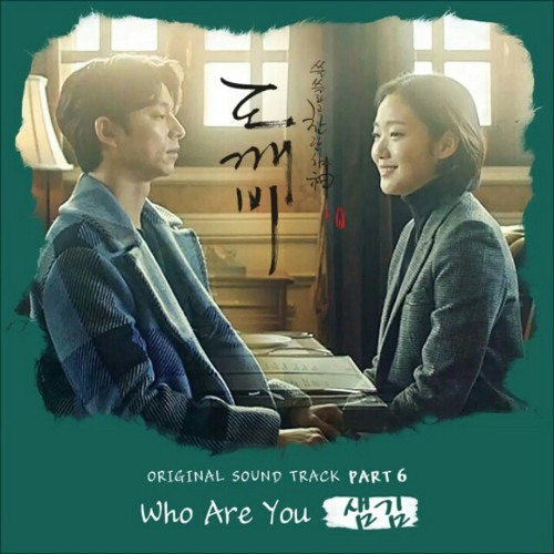 [ Goblin/도깨비 OST Part.6 ] - 후아유 (Who Are You) - Sam Kim
