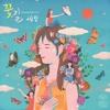 꽃길 (Flower Road) (produced by 지코 ) cover