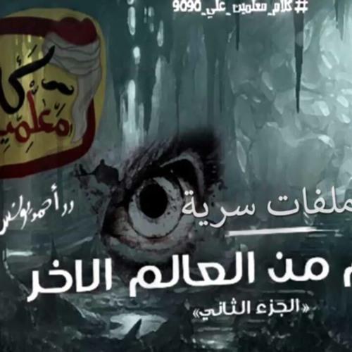 أحمد يونس _ ملفات سرية ( انتقام من العالم الآخر )