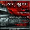 28. সূরা আল্ ক্বাস্বাস্ (Surah Al Qasas) Bangla Translate