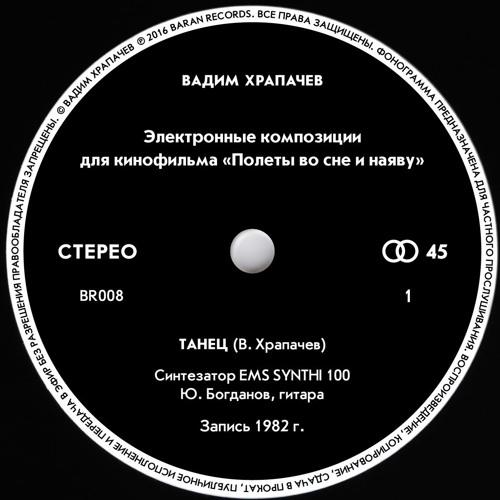 Вадим Храпачёв — Танец