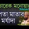 পিতা মাতার মর্যাদা। Maulana Tarek Monwar Waz Bangla Waz Mahfil Mp3