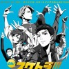 Oh! スケトラ!!! ユーリ!!! On ICE Yuri!!! On Ice The Complete Soundtrack