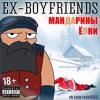 Ex-Boyfriends - Мандарины-Елки (2016)