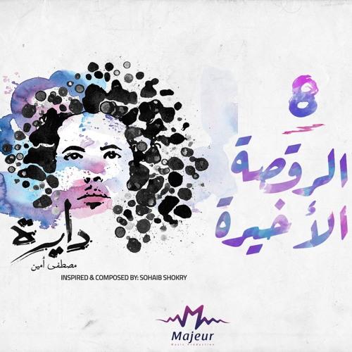 Thumbnail Mostafa Amin The Last Dance L