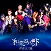 Wagakki Band - Luka Luka Night Fever