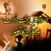 Islam main Mehnat, Ujrat awr Karkun ka Tasawwur - by Dr Muhammad Tahir-ul-Qadri