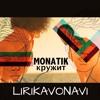MONATIK - Кружит (LIRIKAVONAVI RMX DJ VERSION )