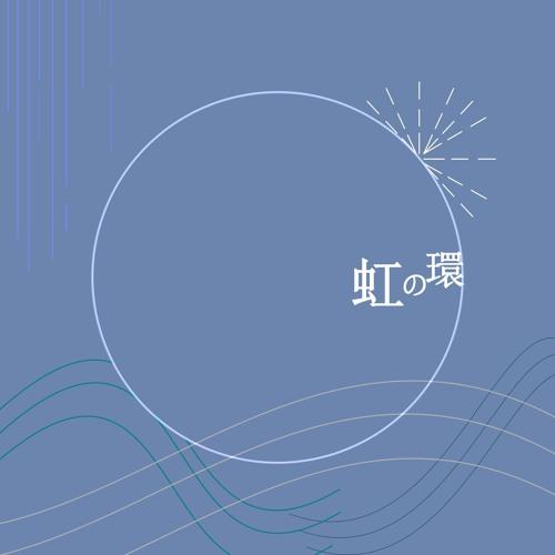 虹の環 -niji no wa-