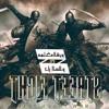 Download حرب شوارع - عفرتو و كريسبو - احمد كامل  Street Fight   Affroto Ft, Ahmed kamel Ft, Crespo Al Haram Mp3