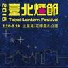 2016 台北燈會 猴年燈節 主燈開場配樂(試聽)