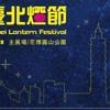 2016 台北燈會 猴年燈節 主燈開場配樂插曲(試聽)