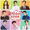 Ost My Girl SORIAI Lee Nu 7 First Kisses 첫 키스만 일.mp3