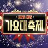 내꺼하자 - TWICE Momo, GFriend SinB, RV Seulgi, I.O.I Chunga & Yoojung