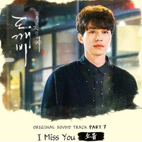 도깨비 OST Part7 소유 (Soyou) - I Miss You