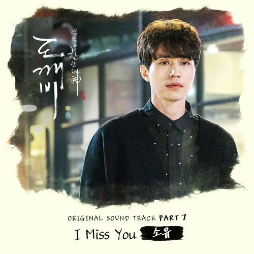 [ Goblin/도깨비 OST Part.7 ] - I Miss You - Soyou/소유