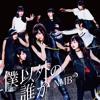 NMB48 - Boku Igai no Dareka [僕以外の誰か] (Indonesia Ver) Cover || Selain Diriku
