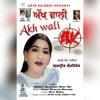 Akh Wali || Gurpreet Shergill || Arsh Records 2017