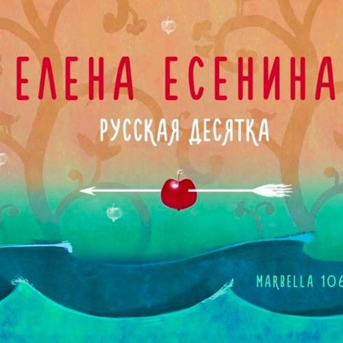 РУССКАЯ ДЕСЯТКА С ЕЛЕНОЙ ЕСЕНИНОЙ