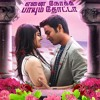 Maruvaarthai (Song Teaser) - Enai Noki Paayum Thota - Dhanush - Gautham Vasudev Menon