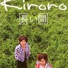 【LiRa】 Kiroro キロロ - Mirai E 【cover】