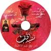 Download 08 Track 8 نشيد الأناشيد Mp3