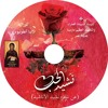 Download 06 Track 6 نشيد الأناشيد Mp3