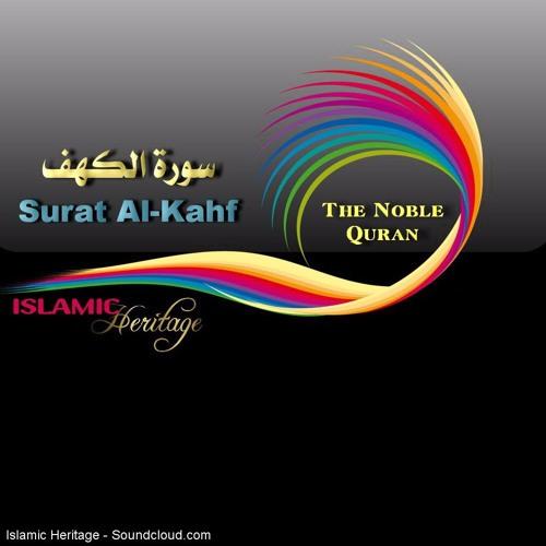 Surat Al-Kahf AbdulBaset AbdulSamad سورة الكهف مجود عبد الباسط