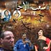 Download Sh3b Ela7a  - Dirty +18 - شعب الاحا Mp3